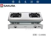 《修易生活館》櫻花 G6900 S 二口雙炫火珍珠壓紋嵌入爐 (不含安裝費用)