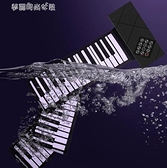 電子琴 隨身手捲鋼琴88鍵加厚專業版成人家用折疊行動便攜式電子琴軟鍵盤YXS 【全館免運】