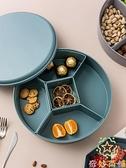 零食收納盒果盤分格家用帶蓋干果盒糖果盒堅果【奇妙商鋪】