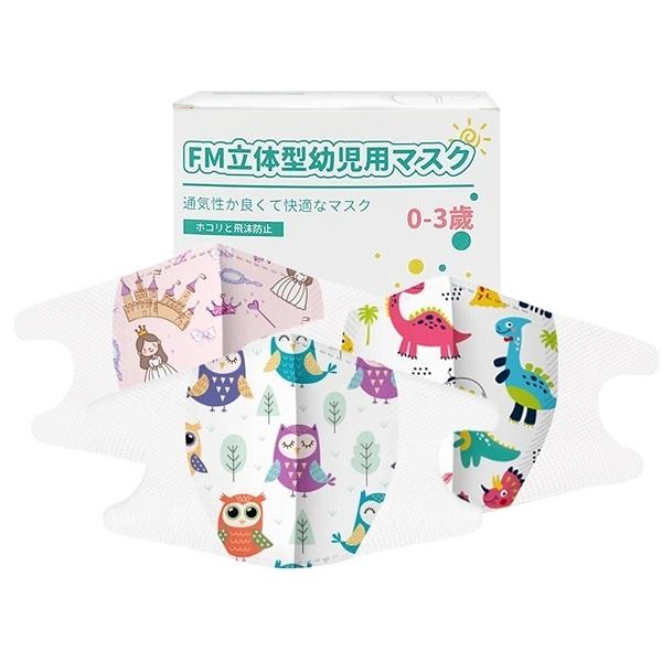 時尚3D立體0-3歲口罩(50入) 款式可選【小三美日】幼童口罩