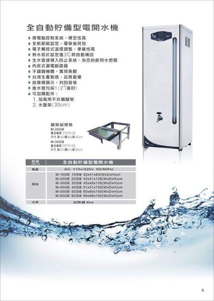 【坦伯頓淨水】TBD-30GB加侖全自動貯備型開水機