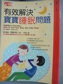 【書寶二手書T6/保健_OMT】有效解決寶寶睡眠問題_威廉.西爾斯