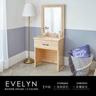 極簡的日系風格,2尺鏡台組單抽設計,可放置常用物品,打造時尚居家。