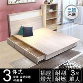IHouse-山田 插座燈光房間三件(床頭+收納床底+功能櫃)單人3尺胡桃