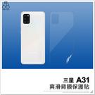 三星 A31 背膜 似包膜 爽滑 背貼 保護貼 手機軟膜 透明 背面 保貼 後膜 保護膜 手機後貼膜