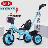 迪童兒童三輪車腳踏車1-3-2-6歲大號手推車寶寶單車幼小孩自行車CY 酷男精品館