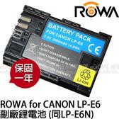 ROWA 樂華 for CANON LP-E6 副廠鋰電池 7.4V 2000mah (郵寄免運 保固一年 千萬保險) 原廠晶片 同 LP-E6N
