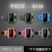 手機臂包 運動手機臂套男女跑步手機臂包健身胳膊臂袋蘋果X華為通用手臂包  榮耀3c