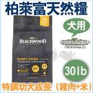 PetLand寵物樂園《Blackwood柏萊富》特調幼犬飼料(雞肉+米)-30LB / 狗飼料