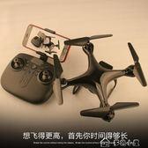 無人機高清專業航拍超長續航四軸飛行器兒童玩具耐摔充電遙控飛機多色小屋YXS