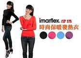 imarflex伊瑪時尚爆熱發熱衣 保暖保溫衛生衣 貼身束腰塑身防寒衣SGS檢驗《生活美學》