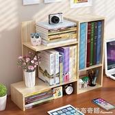 簡易桌上小書架學生用桌面創意置物架簡約現代宿舍收納儲物架 聖誕節全館免運HM