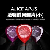 小叮噹的店- PICK 彈片 透明耐用(小) ALICE AP-JS 木吉他 烏克麗麗 電吉他