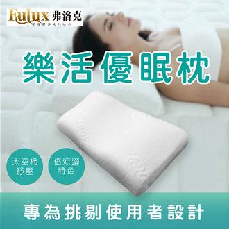【Jenny Silk名床】FULUX弗洛克.樂活優眠枕.太空棉.專為挑剔使用者設計.倍涼適科技