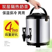 奶茶桶雙層商用豆槳桶大容量保溫桶小型茶水桶奶茶店冰粉桶冷凍  母親節特惠 YTL