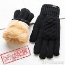 毛線觸屏手套男士冬天女加絨加厚棉老人保暖冬季東北騎行防寒騎車 美好生活