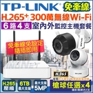 監視器 6路4支 無線網路攝影機套餐 N...