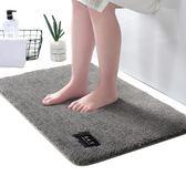 浴室吸水地墊地毯衛生間門口防滑腳墊子 全館免運