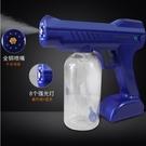 無線充電藍光納米噴霧槍霧化消毒防疫車內室內噴霧器酒精消毒【父親節禮物】