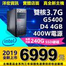 【6999元】最新INTEL第8代高速3...