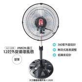 【晶工】12吋外旋循環風扇/循環扇/立扇/電扇/電風扇/風扇 (鋁葉) LC-1234