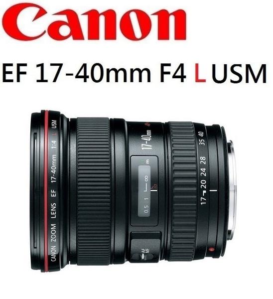名揚數位 CANON EF 17-40mm F4.0 L USM 佳能公司貨 (分12/24期0利率)