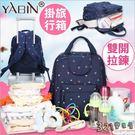 後背包媽媽包YABIN台灣總代理-雙開拉鍊可掛行李箱-321寶貝屋
