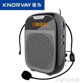 KNORVAY/諾為S328小蜜蜂擴音器教師專用導游腰掛擴音器喇叭 米家