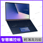 華碩 ASUS UX534FTC-0073B10510U 皇家藍 ZenBook 15 輕薄筆電【15.6 4K UHD/i7-10510U/16G/GTX 1650 4G/1TB SSD/Buy3c奇展】
