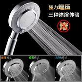 浴室淋浴蓮蓬頭超強增壓蓮蓬頭三擋多功能