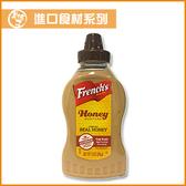 【美佐子MISAKO】進口食材系列-French's 美國蜂蜜芥末醬 340g