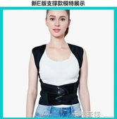 透氣U學生成人駝背背部預防帶身姿器男女士背部脊椎預防神器衣佳 卡布奇諾