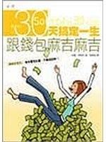 二手書博民逛書店《30天搞定一生:跟錢包麻吉麻吉--Sorted in 30 days:MONEY》 R2Y ISBN:957679935X