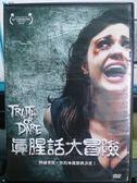 影音專賣店-K04-087-正版DVD*電影【真腥話大冒險】-湯姆肯恩*傑克高登*佛蘿倫絲霍爾