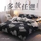 天絲絨雙人床包涼被四件組-多款任選 台灣製