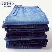 【雙11折300】牛仔褲男士寬鬆直筒加肥加大碼休閒薄款