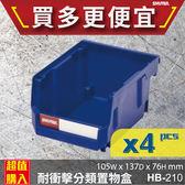 【樹德效率收納】4 入HB 210 耐衝擊分類置物盒效率盒置物盒高荷重儲存盒分類盒效率車