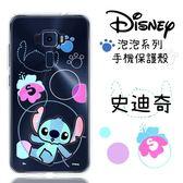 【Disney】ASUS ZenFone 3 5.5吋 ZE552KL 泡泡系列 彩繪透明保護軟套