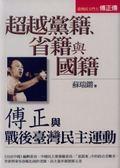 超越黨籍、省籍與國籍:傅正與戰後台灣民主運動