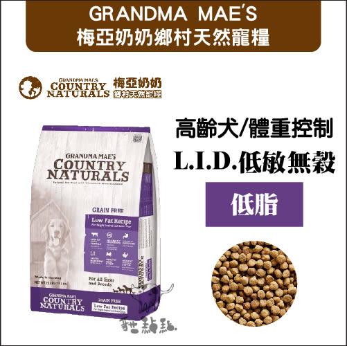 GRANDMA MAE'S 梅亞奶奶〔L.I.D.低敏無穀高齡犬/體重控制,低脂,14磅 〕