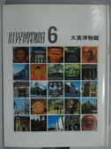 【書寶二手書T3/藝術_ZDE】世界博物館(6)大英博物館