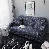 沙發套全包萬能罩布藝四季通用全蓋沙發巾