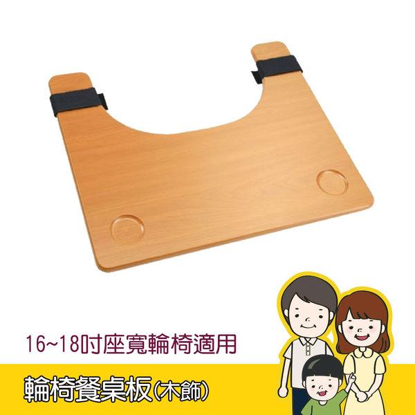 輪椅餐桌板 (木製/16~18吋輪椅適用) 用餐/閱讀/飲料架