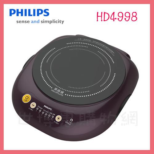 世博惠購物網◆PHILIPS飛利浦 不挑鍋黑晶爐 HD4998/HD-4998◆台北、新竹實體門市