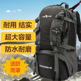 駱駝戶外登山包男女防水耐磨雙肩包旅行徒步旅游大容量背包5060L 【PINKQ】