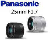名揚數位 Panasonic LUMIX G 25mm F1.7 ASPH  平輸 拆鏡  (一次付清)