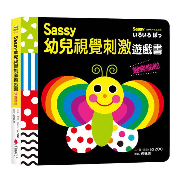 Sassy0~3歲視覺刺激遊戲書:蝴蝶啪啪