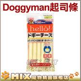 ◆MIX米克斯◆Doggyman起司條,起士條,cheese一袋有6條入,原味/南瓜 兩種口味可選擇