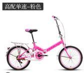 鳳凰摺疊成年自行車男女式超輕便攜20寸單變速小輪型學生迷你單車  ATF 極有家