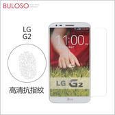 《不囉唆》LG G2高清抗指紋保護貼(前) 螢幕/保護/貼膜/高清/LG(不挑色/款)【A276382】